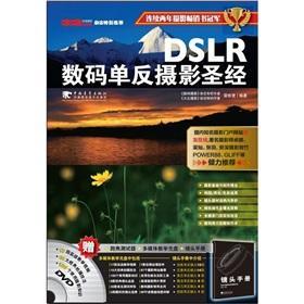DSLR SLR photography Bible (signature).(Chinese Edition) LEI YI LI. ZHUO PENG New Softcover