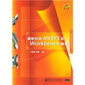 Latest classic ANSYS and Workbench tutorial