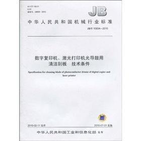 Digital copiers. laser printers photoconductive drum cleaning blade conditions (JBT 109 342 010)(Chinese Edition) JI XIE GONG YE CHU BAN SHE New Soft Paperback Pages Number: 6 Language: Chinese. Digital copiers. laser printers photoconductive drum cleaning blade conditions (JBT 109 342 010) provides