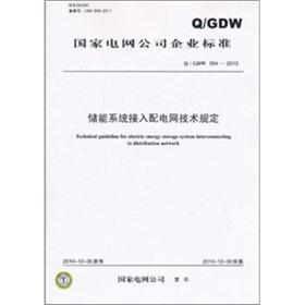 QGDW 564-2010 energy storage system access distribution network requirements(Chinese Edition) GUO JIA DIAN WANG GONG SI New Softcover Paperback Pages Number: 12 Language: Chinese. 564-2010 QGDW energy storage system access with grid technology requirements. according to China's distr
