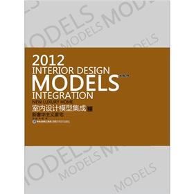 9787533540234 - 2012 Interior Design Models Integration 30dvds by  Guoguangyiye Decoration Group - AbeBooks