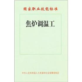National Occupational Skills Standards: coke oven thermostat work(Chinese Edition) ZHONG HUA REN MIN GONG HE GUO REN LI ZI YUAN HE SHE HUI BAO ZHANG