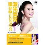 Laser beauty .10 minutes beautiful(Chinese Edition): LI QIU TAO ZHU