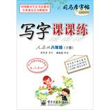 Eighth grade (Vol.2) - PEP - Writing Division practice - Sima Yan copybook - a new anti-counterfeit...