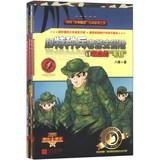 Vampire blankets - with special forces dad to risk -1(Chinese Edition): BA LU
