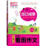 Pupils phonetic Figure the essay - Chukouchengzhang -1-3 grade applies(Chinese Edition): HU WEN JIE
