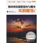 The genuine book digital SLR photography light exposure Couples Tips (full color) Li photography ...
