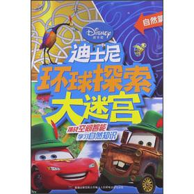 Disney the Global Discovery labyrinth: natural articles(Chinese: MEI GUO DI