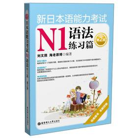 New Japanese Language Proficiency Test N1 grammar exercises articles (2nd Edition)(Chinese Edition)...