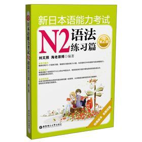 New Japanese Language Proficiency Test N2 grammar: LIU WEN ZHAO