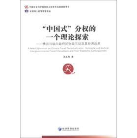 A theoretical exploration of Chinese-style separation of powers: the horizontal and vertical ...
