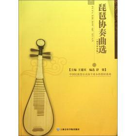 Pipa Concerto election(Chinese Edition): WANG JIAN MIN