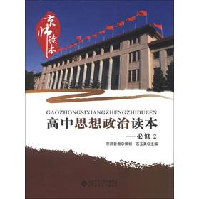 Capital Reading: Senior Politics Reading (compulsory)(Chinese Edition): SHI YU MEI