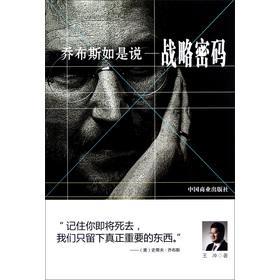 Steve Jobs says: Strategic password(Chinese Edition): WANG CHONG