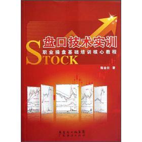 Handicap technical training: professional traders basic training: CHEN JIN ZHUANG