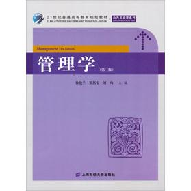 Management (3rd edition) (with problem sets)(Chinese Edition): XU YAN LAN . LUO CHANG HONG . LIU ...