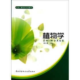 Central Radio and Television University of materials: Botany(Chinese Edition): MU XIAO QIAN