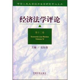 The economic Law Review (Volume 12)(Chinese Edition): SHI JI CHUN