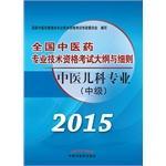Pediatric medicine professional (Intermediate) - National Chinese medicine professional and ...