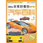 Pupils visual science museum students color version - very nice car encyclopedia (Vol.1)(Chinese ...