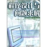 Program design and problem solving(Chinese Edition): ZHU GUO JIN . SUN LI . ZHU MING