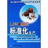 Standardized production of pollution-free scallop(Chinese Edition): LI CHENG LIN