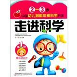 Chinese children ladder scientific development potential : About Science ( 2-3 years old ) ( ...