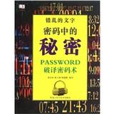 Garbled text : the secret password(Chinese Edition): ZHANG JING SHAN