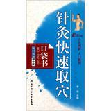 Anytime learn traditional Chinese medicine : Acupuncture fast acupoints ( Pocket Books )(Chinese ...