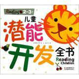 2.3 years old child potential development book(Chinese Edition): BEN SHE.YI MING