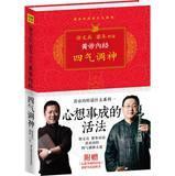 Yellow Emperor four Tiaoshen : all wishes come true living law(Chinese Edition): XU WEN BING . ...