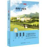World Classic Literature : Pride and Prejudice: YING ] JIAN