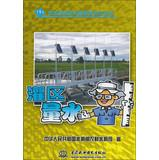Irrigation literacy series of small books : the amount of water irrigation(Chinese Edition): ZHONG ...