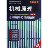Full guidance and exercises mechanical principles refined solution ( 7th Edition )(Chinese Edition)...