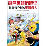 High Luying Xiong Adventures : Aspen Turks and Norman(Chinese Edition): FA ] LE NEI GE XI NI