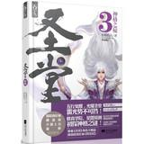 Templar 3 : The Secret of the godhead(Chinese Edition): KU LOU JING LING