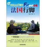 Walking on the side of the earth : French Line Foot(Chinese Edition): WEI GUO LIANG . TAN YAN HUA