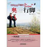 Walking on the side of the earth : ORG -line foot(Chinese Edition): WEI GUO LIANG . TAN YAN HUA