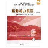 People's Republic of inland vessels crew competency exam training materials : marine power ...
