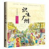 Walking Painting Series : identification taste Guangzhou(Chinese Edition): CHEN YUE YUAN