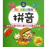 Million times repeatedly erased book: Pinyin(Chinese Edition): WANG NA
