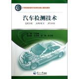 Auto detection technology in the 21st century auto professional core courses vocational planning ...