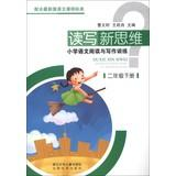 Write new thinking Primary School Reading and Writing Training: 2 Year (Vol.2)(Chinese Edition): ...