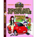 Naughty little horse jump series : On Beetle headmistress ( Collector's Edition )(Chinese ...