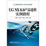 Higher mold design and manufacture of professional planning materials : UG NX 8.0 product modeling ...