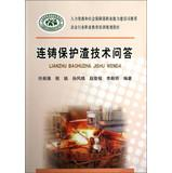 Metallurgical industry. vocational education and training planning materials : Mold Powder ...