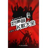 Notation Songbook Series: K songs Guinness good sound(Chinese Edition): SHI YING BIN