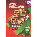 High School Mathematical Olympiad Braindumps ( national league volumes ) ( 2014 Detailed Version )(...