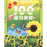 Chinese Children's Discovery explore science Series: 100 Plant Mystery ( color version )(...