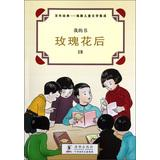 My book Sea Dolphin century classic of children's literature integration: roses.(Chinese ...